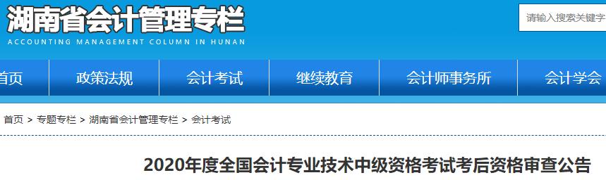 2020年湖南省中級會計職稱考后資格審查公告(網上審查時間11月10日至11月22日)
