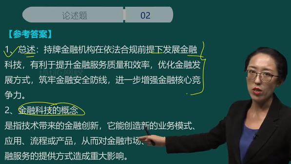 高级经济师《金融》整理涉及考试真题