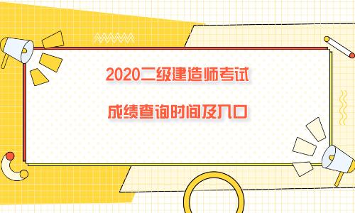2020年二级建造师考试成绩查询时间及入口汇总(3月1日更新)