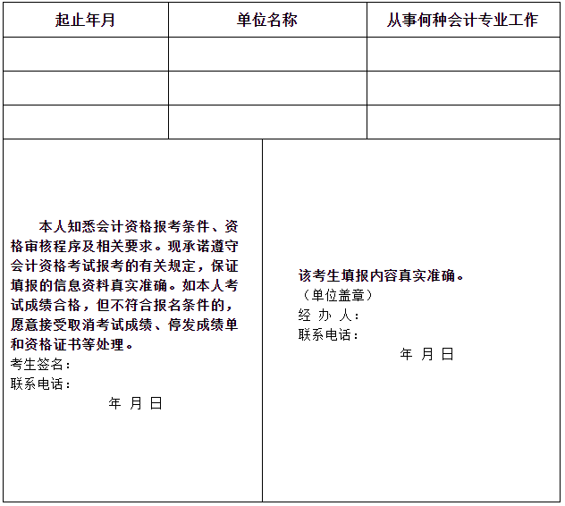 2020年邢台中级会计资格审核会计工作年限证明