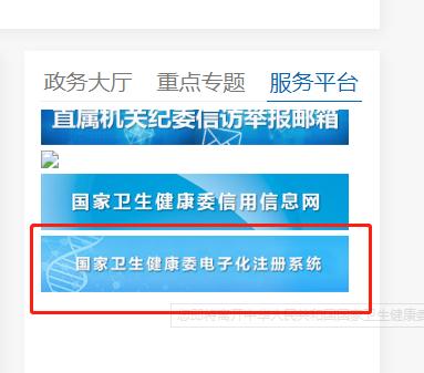 2020年吉林口腔助理医师电子化注册个人端入口已开通