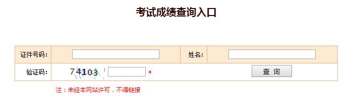 2020年翻译资格成绩查询入口