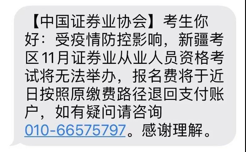 2020年11月证券从业资格考试新疆考区取消通知
