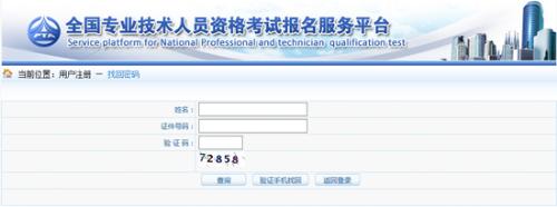 """贵州初级经济师""""中国人事考试网""""登录用户名找回和密码重置办事指南"""