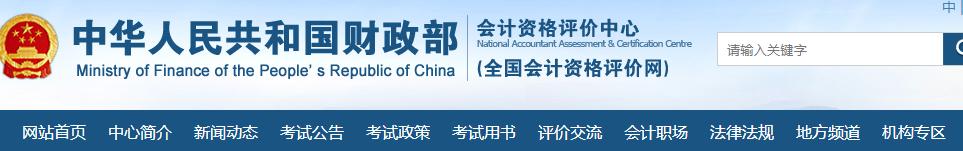 2021年中级会计报名入口官网:全国会计资格评价网
