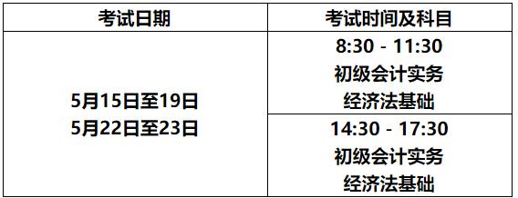 2021年云南丽江市初级会计职称考试时间5月15日至19日,5月22日至23日