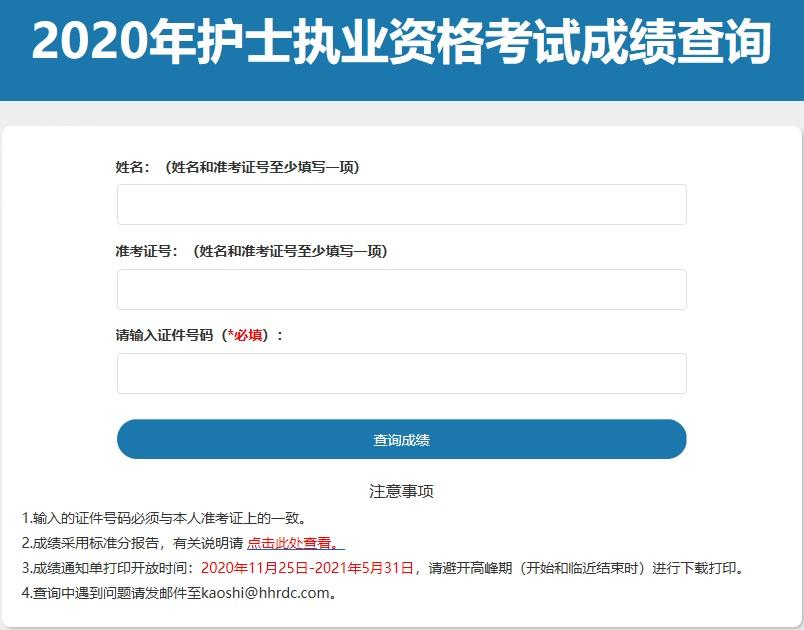 2020护士成绩查询界面.png