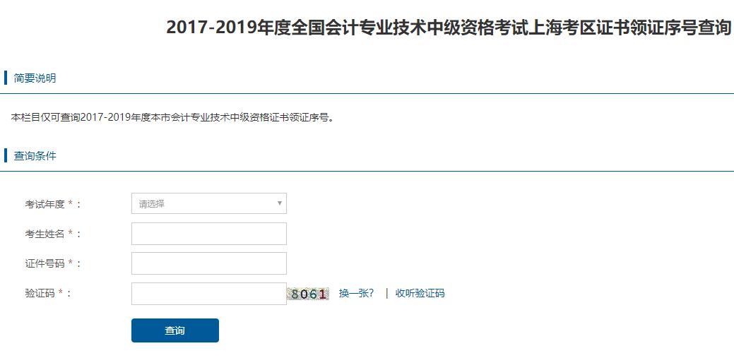 2017-2019年度上海中级会计证书领证序号查询入口开通