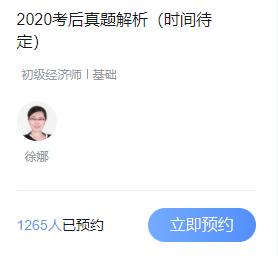 考后核對2020年初級經濟師考試真題及答案