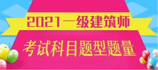 2021年湖南一级建筑师科目及题型题量