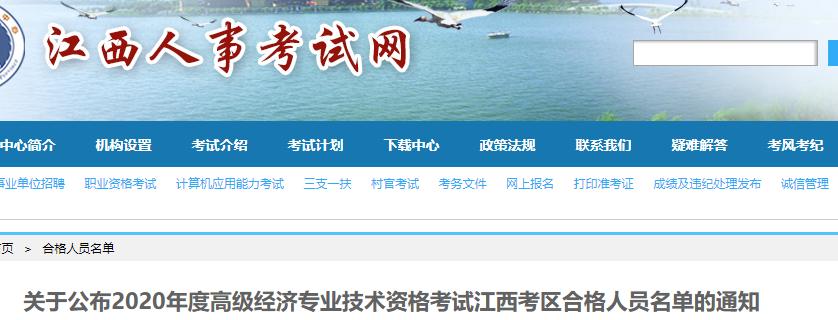江西2020年高级经济师考试合格人员名单
