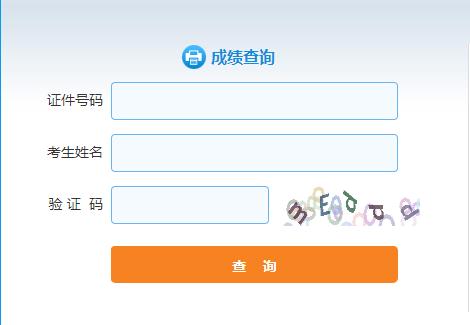 2021年4月重庆证券从业资格考试成绩查询入口开通中