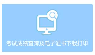 2020年浙江省中級會計職稱考試電子證書發放通知