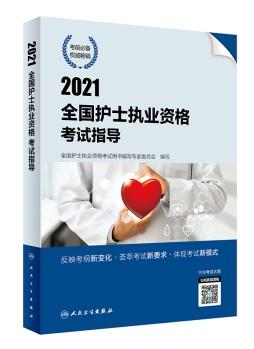 2021護士教材