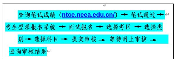 2020年下半年上海教師資格證面試報名流程