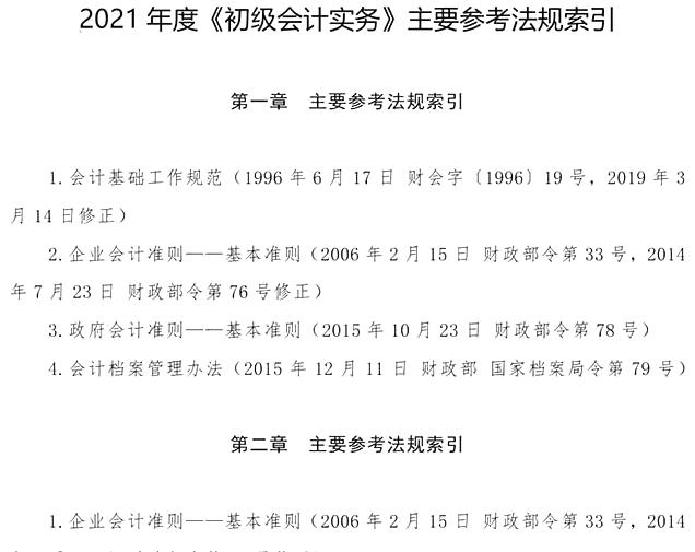 2021年度初级会计职称《初级会计实务》主要参考法规索引