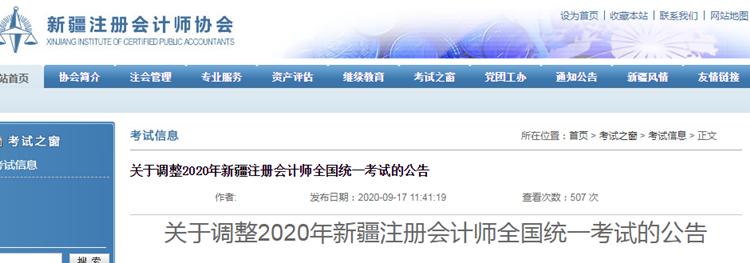 关北京、新疆地区的注会需要重新报名考试吗?