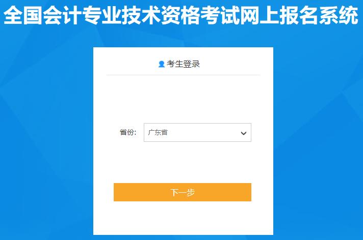 2021年廣州初級會計報名入口已開通