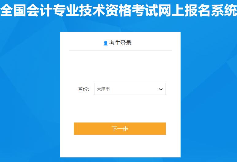 2021年天津市初級會計報名入口已開通