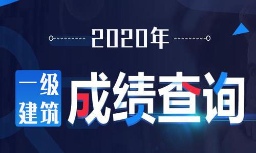 2020年青海一級建筑師成績查詢時間:1月上旬