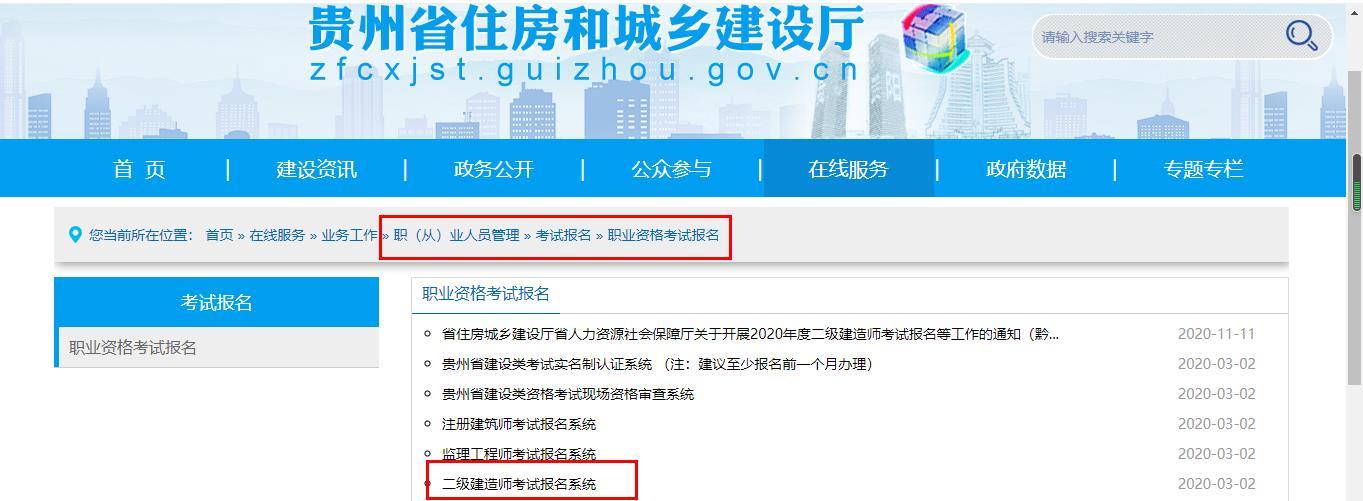 2020贵州二级建造师准考证打印入口