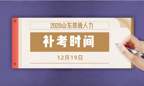 2020年山東四級人力資源管理師考試補考時間:12月19日開啟
