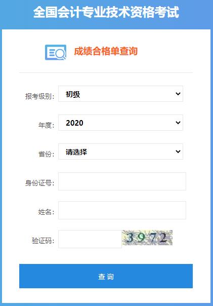 2020年初級會計考試成績合格單查詢入口