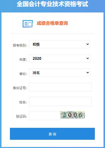 2020年河北初級會計職稱成績合格單查詢入口
