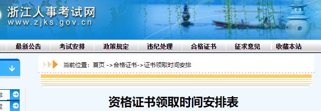 2020年浙江高級經濟師合格證書領取時間安排