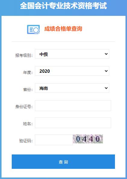 2020年海南中級會計成績合格單查詢入口