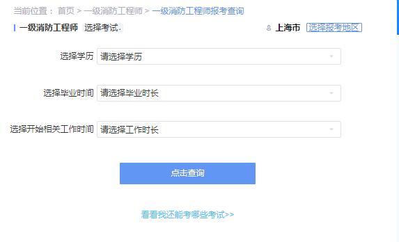 2021年上海一级消防工程师报考资格查询入口