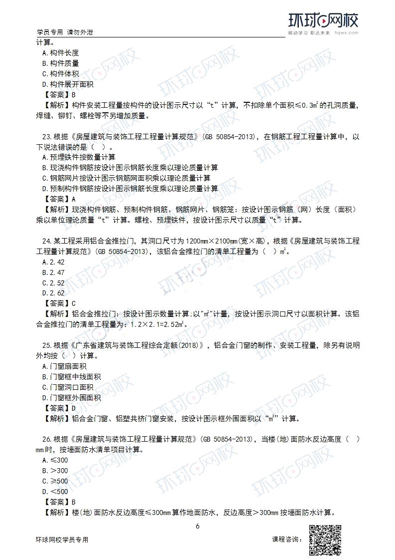 2020广东二级造价师第一阶段《土建工程》真题及解析