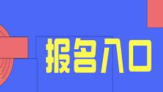 2021年浙江临海传统医学师承和确有专长考试报名入口