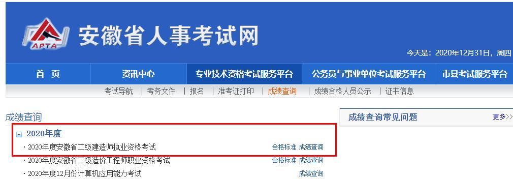 2020安徽二建成绩查询