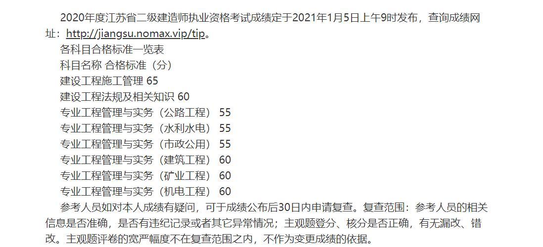 2020年江苏二级建造师考试成绩查询