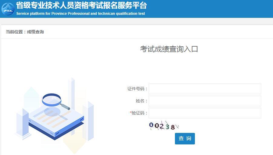 2020年广东二级造价工程师第二阶段成绩查询入口