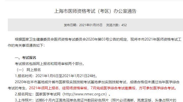 执业医师资历测验布告招男公关的招聘信息海卫逝世人材网:2021年上海外西医