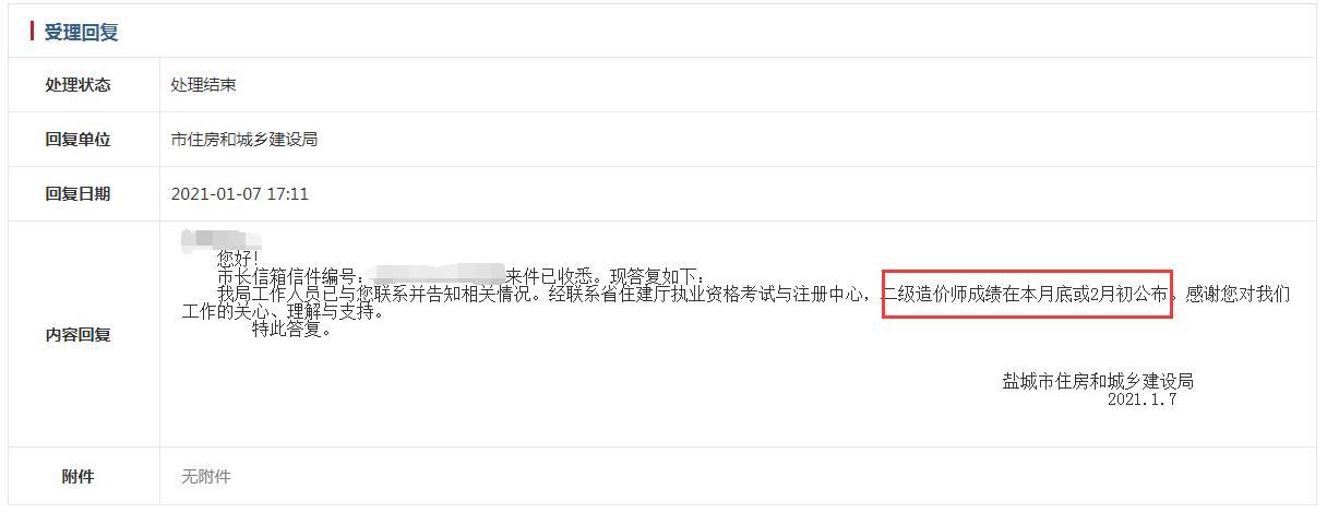 2020江苏盐城二级造价师成绩预计在1月底或2月初公布
