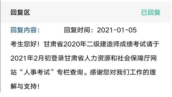 2020甘肃二建成绩查询