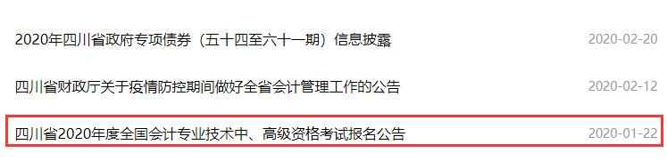 2021年四川省中级会计职称报名简章
