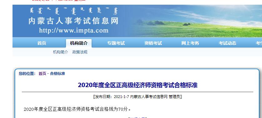2020年内蒙古正高级经济师考试合格线为70分