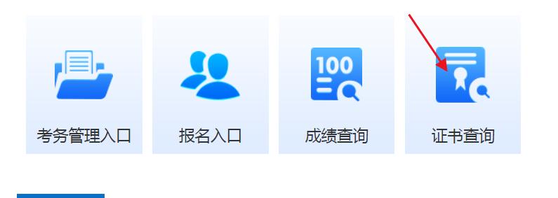 2020年软考电子证书查询流程