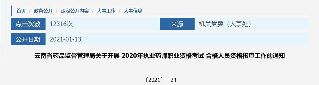 云南省药品监督管理局关于开展 2020年执业药师职业资格考试 合格人员资格核查工作的通知