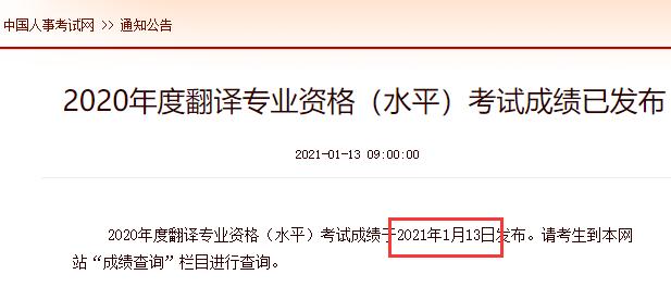 官宣!2020年度翻译专业资格考试成绩已公布(2021年1月13日)