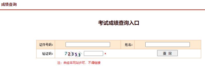 2020年翻译专业资格考试成绩查询入口