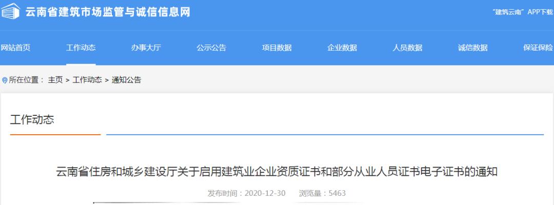 2020云南二建证书领取
