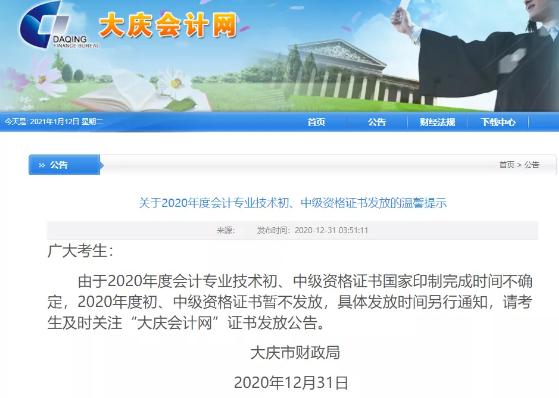 2020年中级会计纸质证书暂停发放