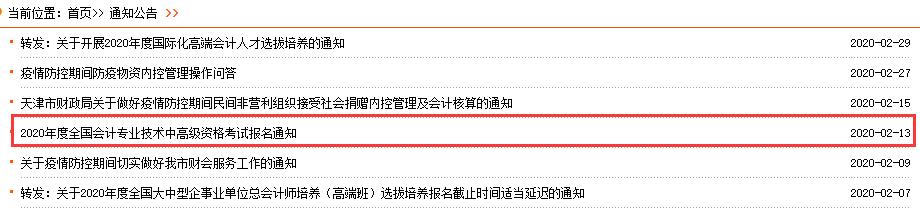 2021年天津市中级会计考试报名通知预计2月份公布