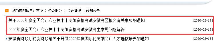 2021年安徽中级会计考试报名通知预计2月份公布:安徽省财政厅