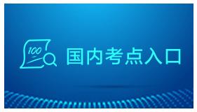 2020年全国翻译专业资格(水平)考试官网成绩查询流程步骤